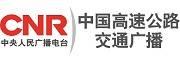 中国高速公路交通广播FM99.6