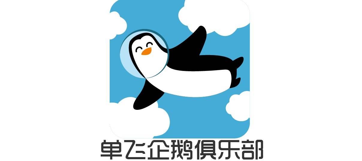 单飞企鹅俱乐部