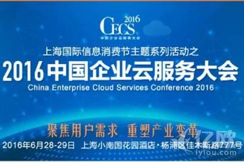 阿里云、联想云、网易蜂巢云集中国企业云服务大会