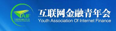 互联网金融青年会