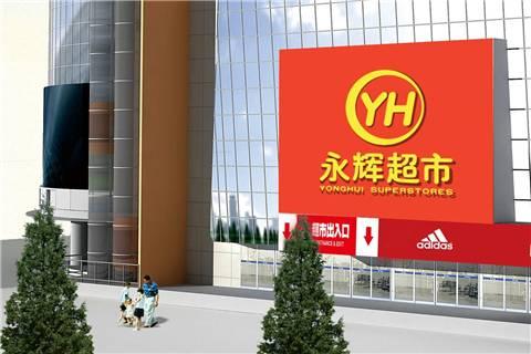 永輝超市發布半年財報,營收245.17億元,營收利潤雙雙增長