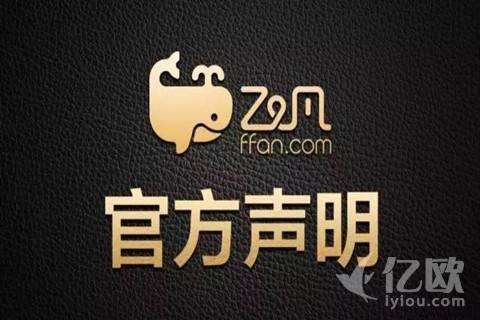 """飛凡官方聲明   """"騰百萬""""三方并未實現投資性合作"""