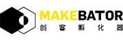 Makebator创客孵化器