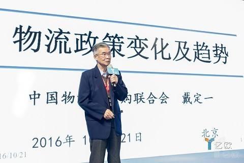 中物联专家委员会主任戴定一:物流政策变化及趋势