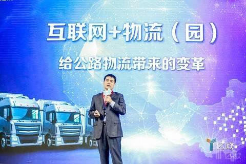 天地汇执行总裁何常春:互联网+物流(园)对公路物流带来的变革