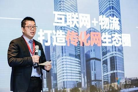 传化物流高级副总裁朱晓晖:传化物流的互联网+布局