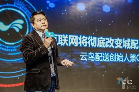 云鸟配送创始人兼CEO韩毅:互联网将彻底改变城配服务方式