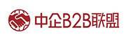 中企B2B联盟