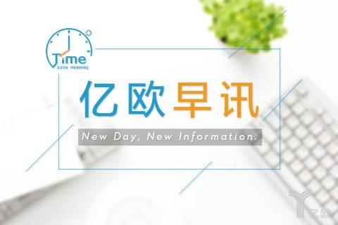 早讯丨乐视系企业4.35亿参投保险公司,60家P2P公司超四成亏损