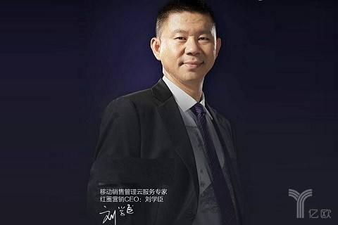 刘学臣,SaaS,CRM,红圈营销,和创科技,Salesforce,刘学臣
