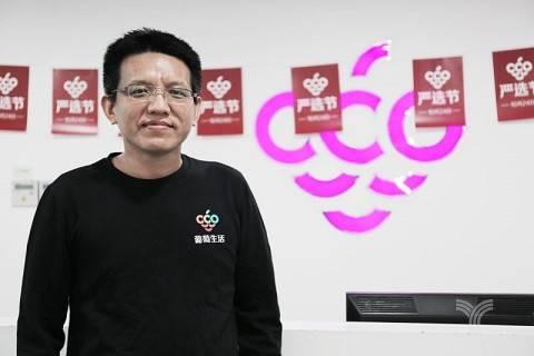 葡萄生活杨维全:为见证互联网浪潮而创业,愿不白过这一生
