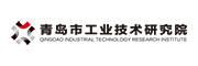 青岛市工业技术研究院