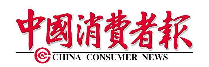 中國消費者報
