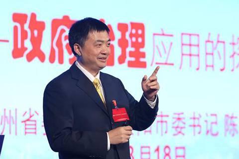 贵阳市委书记陈刚:《贵阳区块链发展和应用》白皮书的6大核心观点