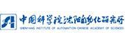 中国科学院沈阳自动化研究所