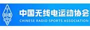 中国无线电运动协会