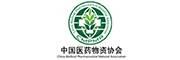 中国医药物资协会