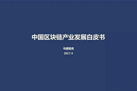 乌镇智库发布:《中国区块链产业发展白皮书》