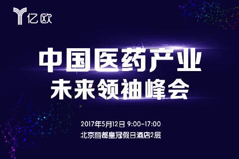 公告:《2017中国医药健康产业创新与创业10人》纪录片寻找创新人物