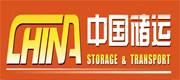 中国储运网