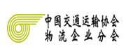 中国交通运输协会