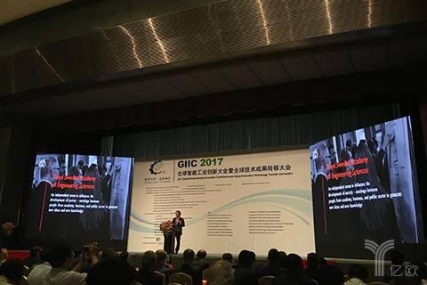 2017全球智能工业创新大会