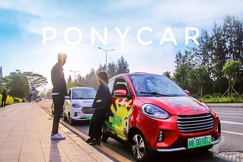 """首发丨共享汽车品牌""""ponycar""""再获1.5亿B轮融资,惠友领投"""
