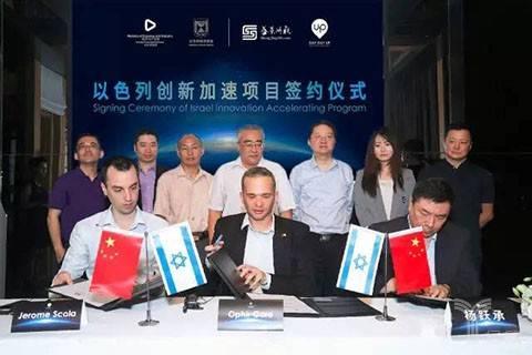 以色列经济与产业部首批创新加速项目正式签约