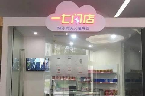 """重庆无人便利店""""一七闪店""""已落地运营"""