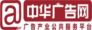 中华广告网