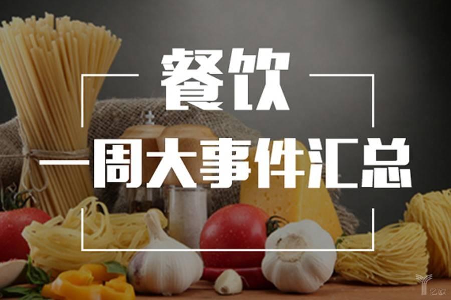一周汇总丨餐饮行业大事件(07.29-08.05)