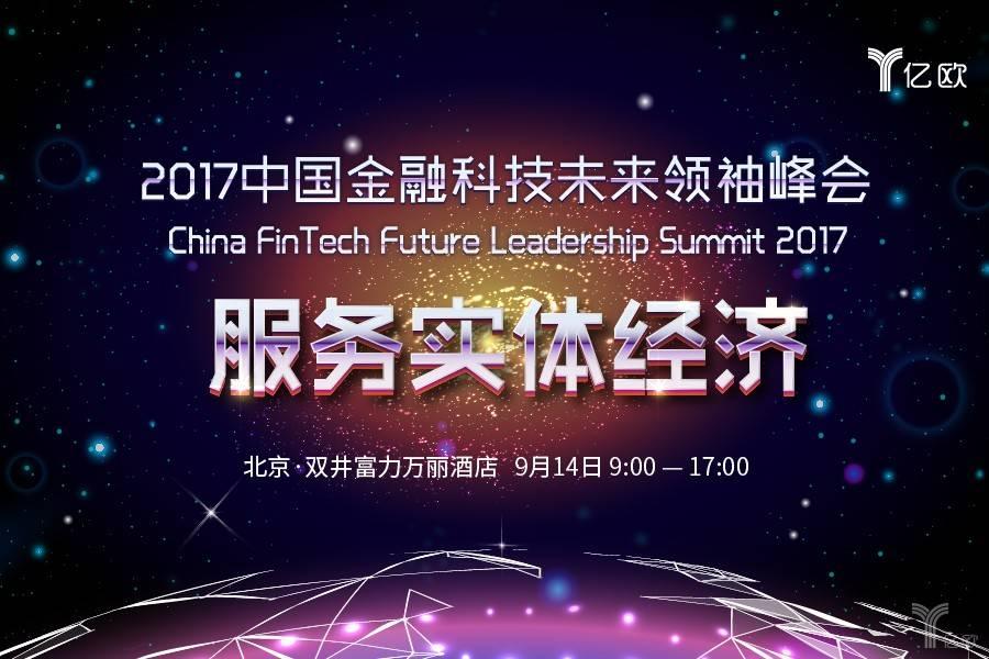 榜单丨2017中国金融科技50强