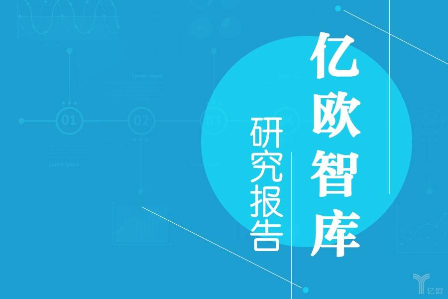 亿欧智库研究报告,投资市场,人工智能,亿欧智库