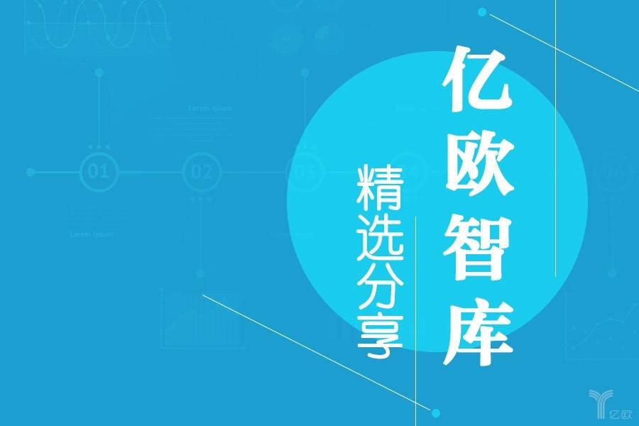 亿欧智库精选分享,监管科技,金融科技,金融制度,亿欧智库