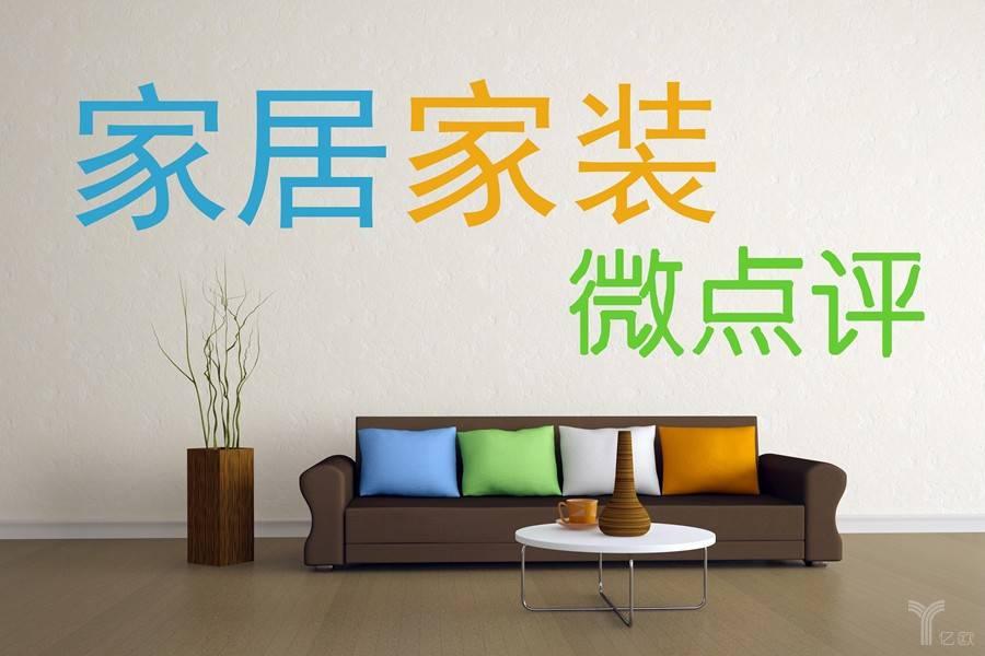 青岛海尔获准D股上市,曲美家居拟40亿收购外资企业丨家居要闻周点评