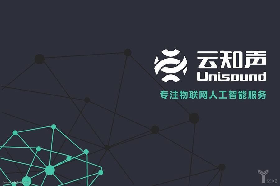 国家队入场,AI服务商云知声获6亿元C+轮融资,将挖掘新业务增长点
