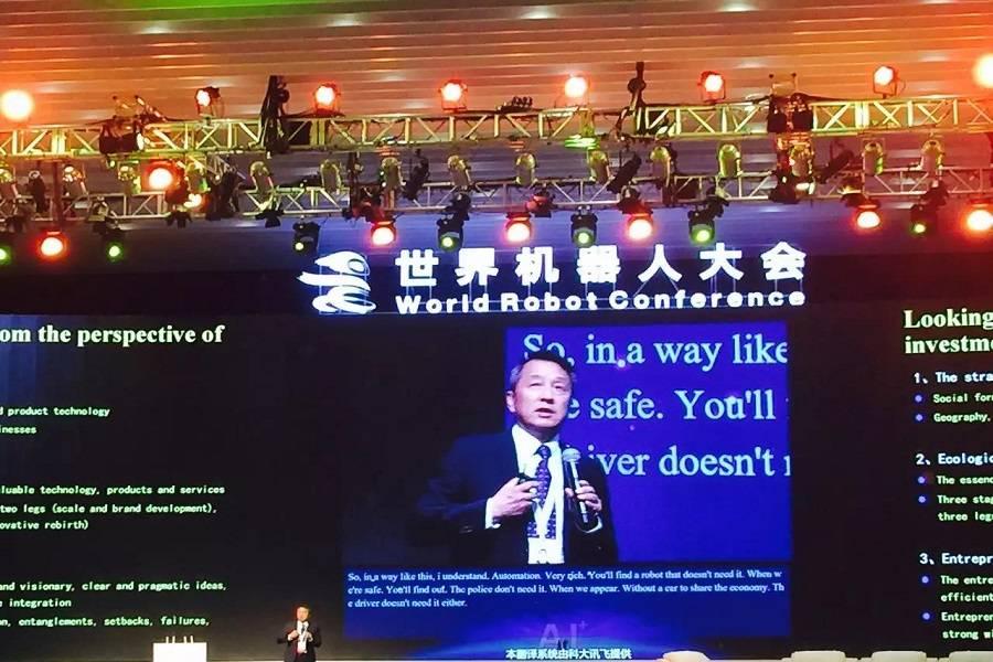 王田苗:一带一路背景下的中国机器人发展机遇与挑战