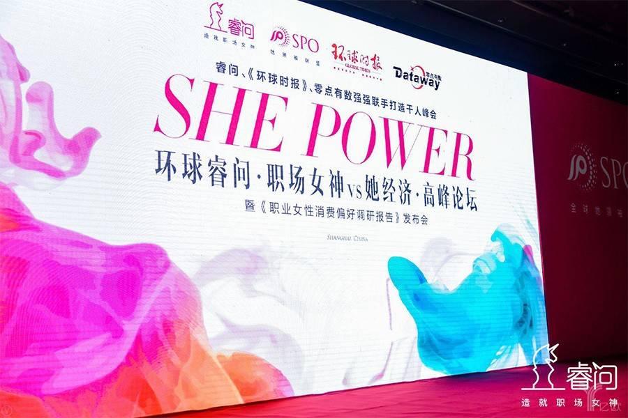 """首届""""她经济""""高峰论坛在沪举办:聚焦女性消费的发展动力与未来方向"""