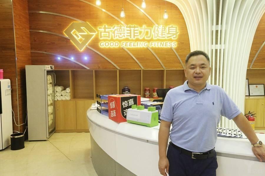 """古德菲力张春山:健身消费进入分级时代,""""服务+社交""""是大店的优势"""