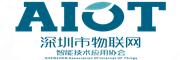 深圳市物联网协会