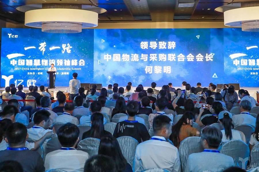 一带一路·2017中国智慧物流领袖峰会在京盛大举行