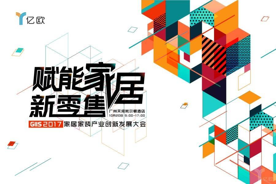 16位大佬齐聚广州,家居家装行业盛会倒计时5天!