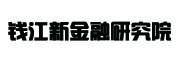 钱江新金融研究院