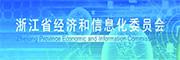 浙江省经济和信息化委员会