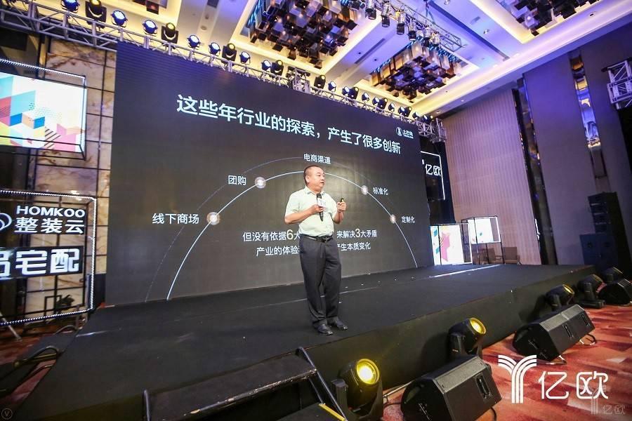 土巴兔副总裁徐建华:新商业环境下,做好行业服务者,为泛家装赋能
