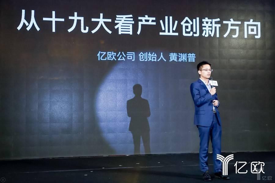 """亿欧公司创始人黄渊普:从""""十九大""""看产业创新创业方向"""
