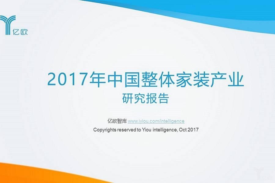 《2017年中国整体家装产业研究报告》发布,内附下载链接丨亿欧智库