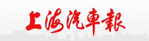 上海汽车报