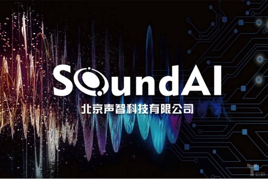 首发丨声智科技完成2亿元B轮融资,专注声学语音技术和语言智能服务