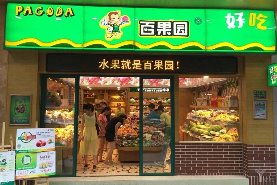 百亿水果零售企业掌舵人——余惠勇